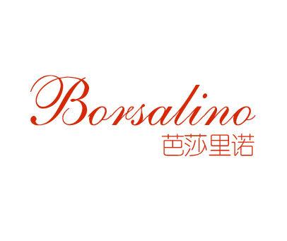 芭莎里诺-BORSALINO