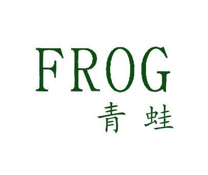 青蛙-FROG