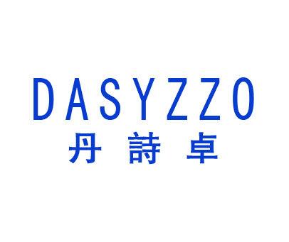 丹诗卓-DASYZZO