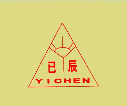 已辰-YICHEN