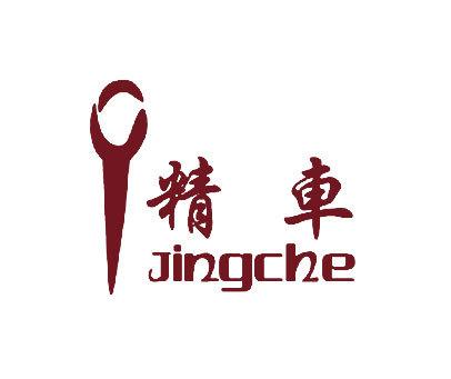 精车-JINGCHE