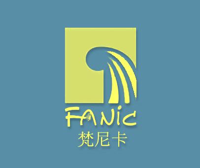 梵尼卡-FANIC