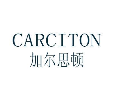 加尔思顿-CARCITON
