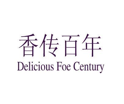 香传百年-DELICIOUSFORCENTURY