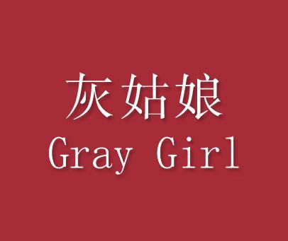 灰姑娘-GRAYGIRL