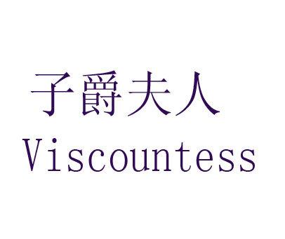 子爵夫人-VISCOUNTESS