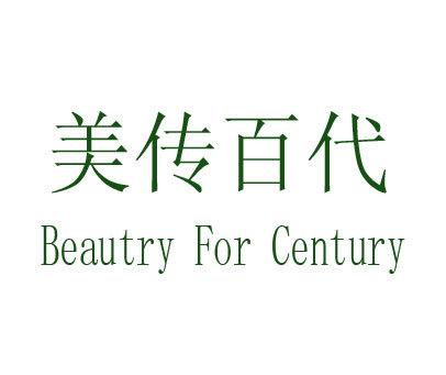 美传百代-BEAUTYFORCENTURY