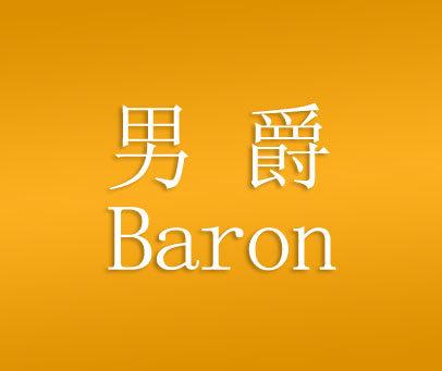 男爵-BARON