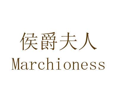 侯爵夫人-MARCHIONESS