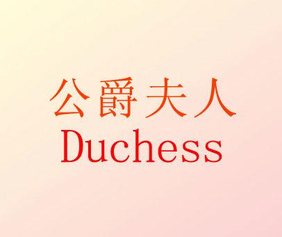 公爵夫人-DUCHESS