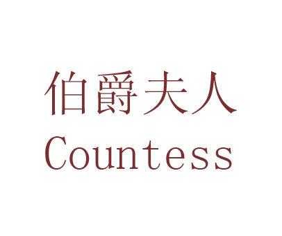 伯爵夫人-COUNTESS