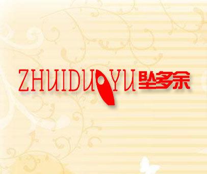 坠多余-ZHUIDUYU