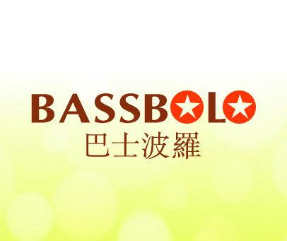 巴士波罗-BASSBOLO