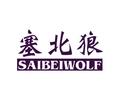 塞北狼-SAIBEIWOLF