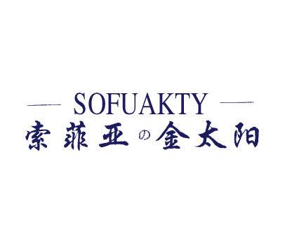 索菲亚金太阳-SOFUAKTY