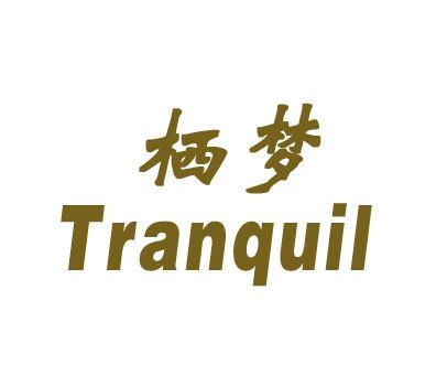 栖梦-TRANQUIL