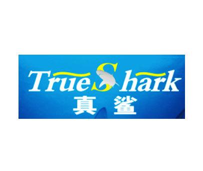 真鲨-TRUESHARK