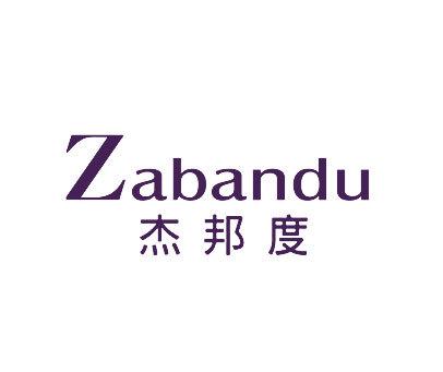 杰邦度-ZABANDU