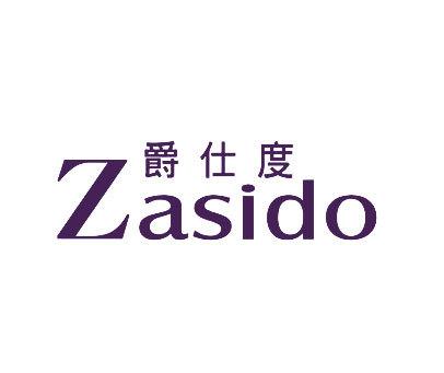 爵仕度-ZASIDO