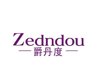 爵丹度-ZEDNDOU