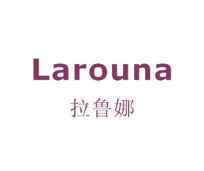 拉鲁娜-LAROUNA