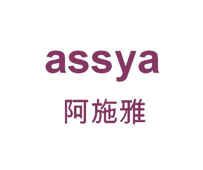 阿施雅-ASSYA