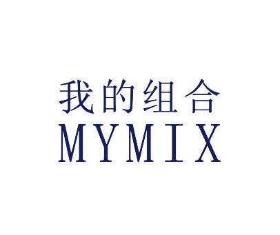 我的组合-MYMIX