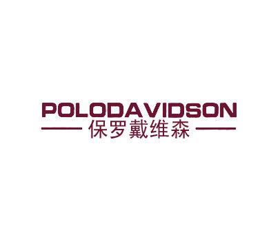 保罗戴维森-POLODAVIDSON