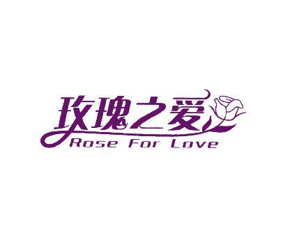 玫瑰之爱-ROSEFORLOVE