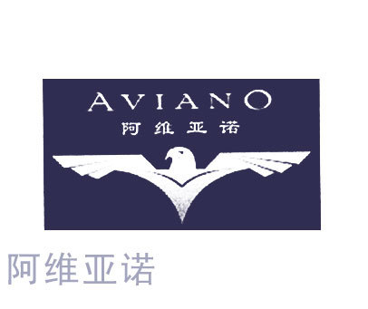 阿维亚诺-AVIANO