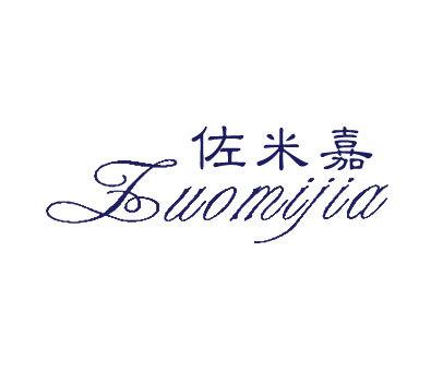 佐米嘉-ZUOMIJIA