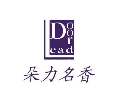 朵力名香-DOOREAD