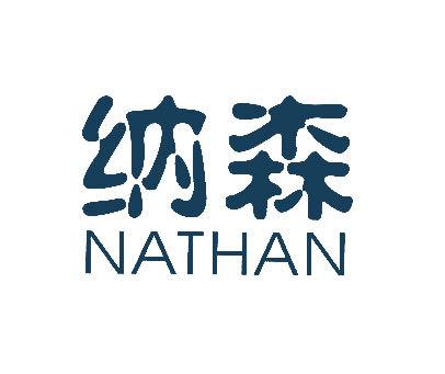 纳森-NATHAN