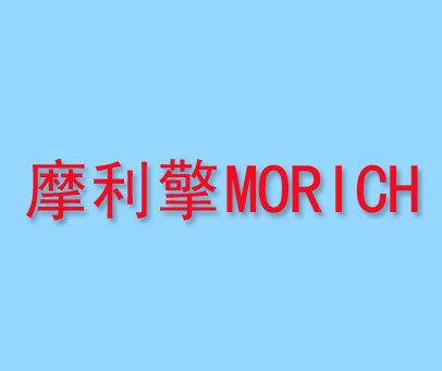 摩利擎-MORICH
