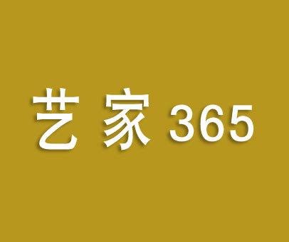 艺家-365