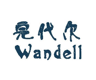 完代尔-WANDELL