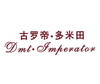 古罗帝多米田-DMT.TMPERATOR