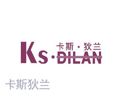 卡斯狄兰·-KS-DILAN