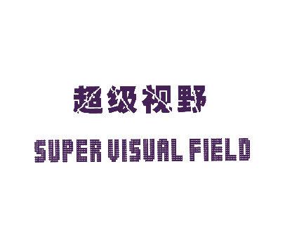 超级视野-SUPERVISUALFIELD