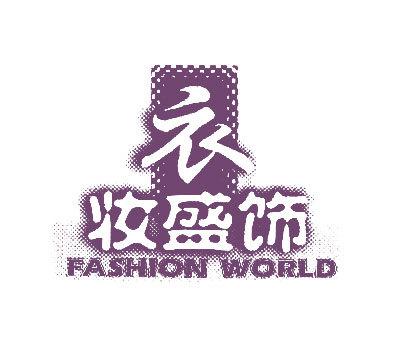 衣妆盛饰-FASHIONWORLD