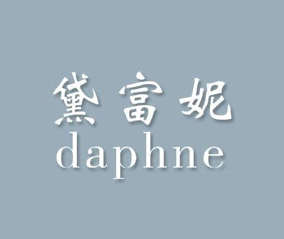 黛富妮-DAPHNE