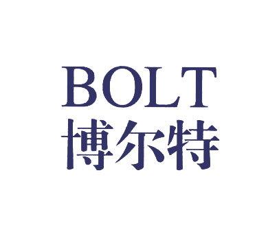 博尔特-BOLT