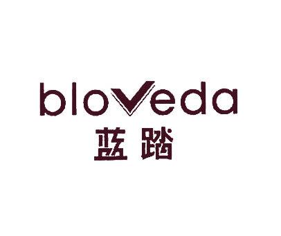 蓝踏-BLOVEDA