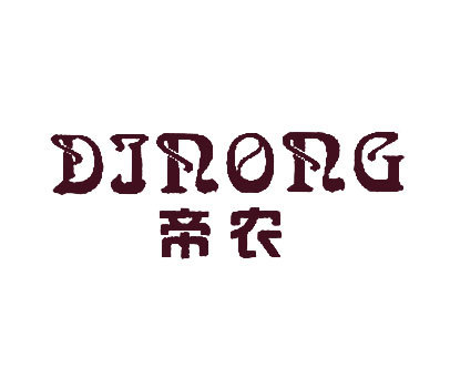 帝农-DJRORG