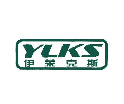 伊萊克斯-YLKS