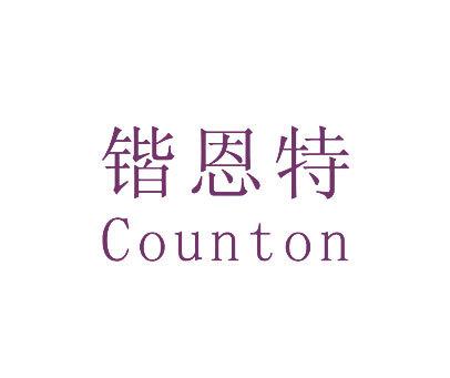 锴恩特-COUNTON
