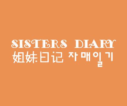 姐妹日记-SISTERSDIARY