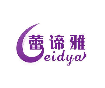 蕾谛雅-LEIDYA
