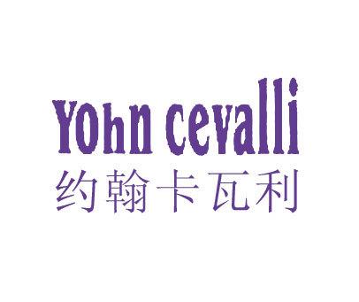 约翰卡瓦利-YOHNCEVALLI