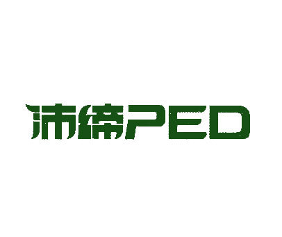 沛缔-PED